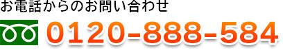 0120-888-584