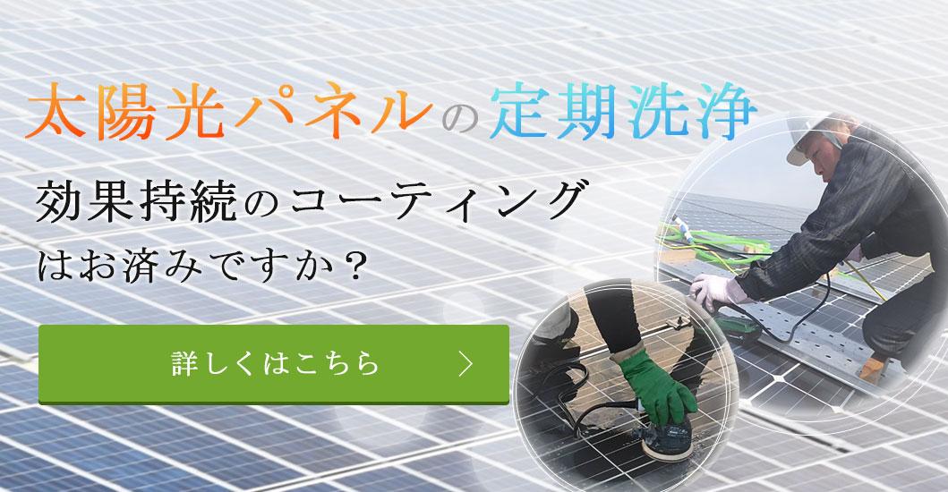 太陽光パネルの定期洗浄
